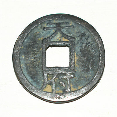 "Rare Collectable Chinese Ancient Bronze Coin ""YI QUAN FENG BAO"""