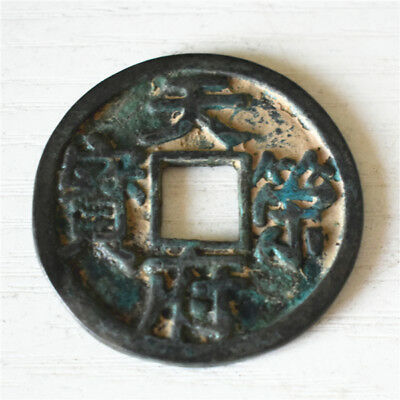 "Rare Collectable Chinese Ancient Bronze Coin ""TIAN FU RONG BAO"""