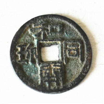 "Rare Collectable Chinese Ancient Bronze Coin ""HE KAI TONG NI"""