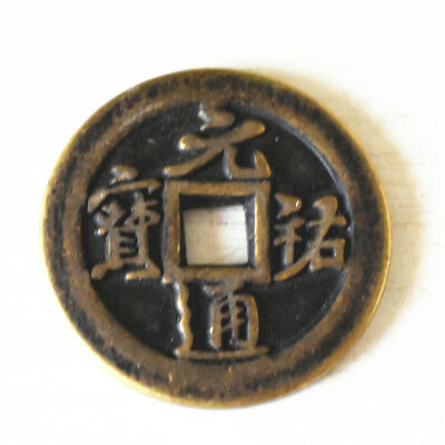 "Rare Collectable Chinese Ancient Bronze Coin ""YUAN YOU TONG BAO"""
