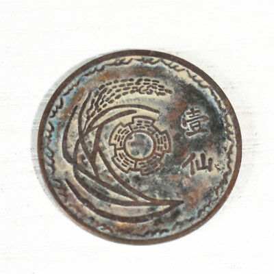 "Rare Collectable Chinese Ancient Bronze Coin ""YI XIAN"""