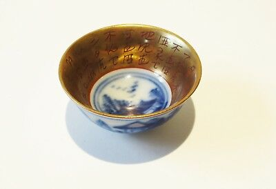 Antique Ceramic Sake Cup Hand Painted with Scenes and Japanese  Characters