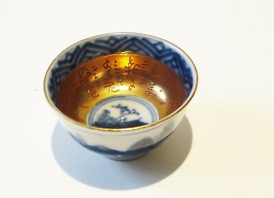 Antique Ceramic Sake Cup Hand Painted with Scenes and Gold Detail