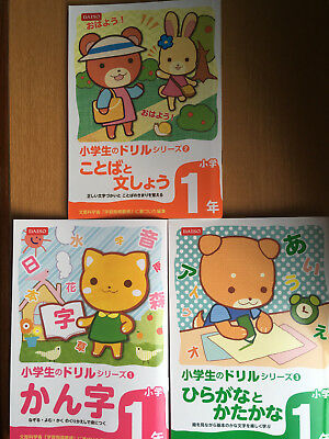 Daiso Japanese Language Workbooks for First Graders (Pack of 3)
