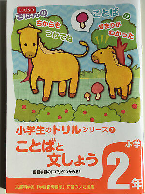 Daiso Words and Sentences for Second Graders - New Japanese Workbook