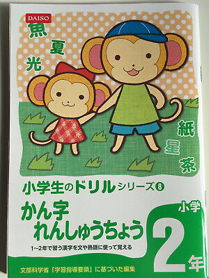 Daiso Kanji Practice Workbook for Second Graders - New Japanese Workbook