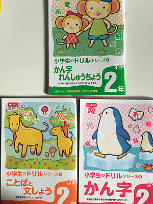 Daiso Japanese Language Workbooks for Second Graders (Pack of 3)
