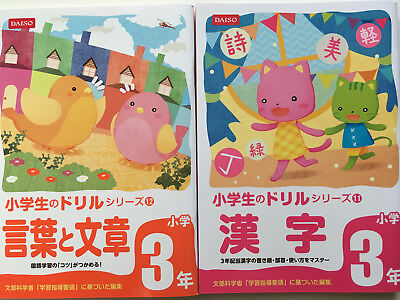 Daiso Japanese Language Workbooks for Third Graders (Pack of 3)
