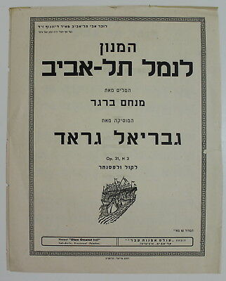Palestine, Israel, Tel Aviv Port, Piano , Music, Judaica, Document #a3402