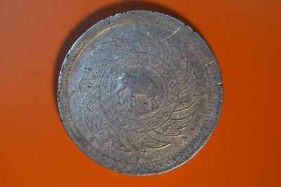 King Rama V Of Thailand Milled Silver 1 Baht Coin - (1868-1870)