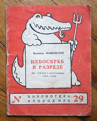 Mayakovsky. Poems About USA. VINTAGE RUSSIAN BOOK. 1948