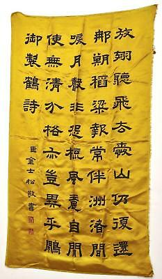 Vintage Chinese Silk Embroidery Panel Calligraphy Poem Mk Sg Tapestry Textile