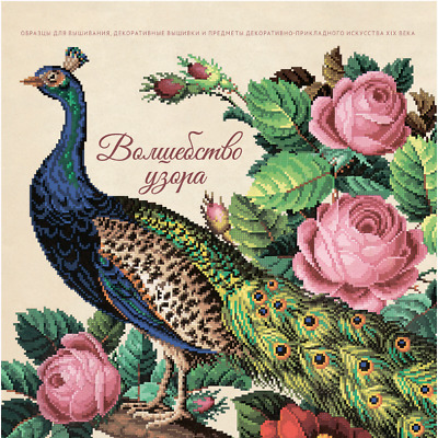 "The art album ""The magic of the pattern"". antique patterns for embroidery19th."