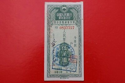 1954 China ( People's Bank of China )  Savings Deals 50000 Yuan,