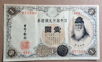 Old Japan note, 1 Yen, age unknown