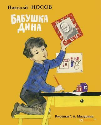 NEW Николай Носов: Бабушка Дина, Kids Book in Russian, Russian Book for Children