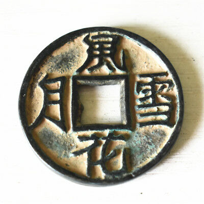 """Rare Collectable Chinese Ancient Bronze Coin """"FENG HUA XUE YUE"""""""