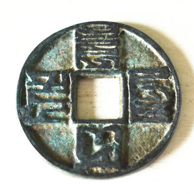 """Rare Collectable Chinese Ancient Bronze Coin """"SHI WU"""""""