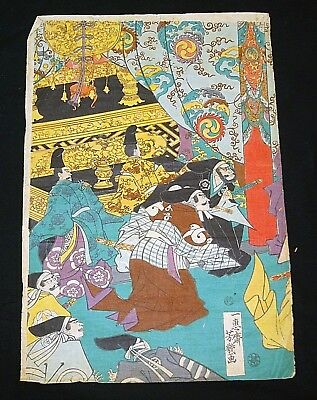 "20C Japanese Woodblock Print ""Samurai"" by unknown artist Yoshitoshi? (***)"