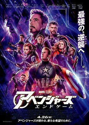 Avengers Endgame Japanese Poster Marvel Movie End Game HQ Art Print 27×40 48×32""