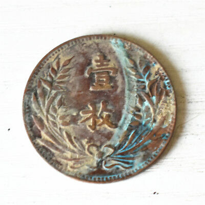 """Rare Collectable Chinese Ancient Bronze Coin """"YI MEI"""""""