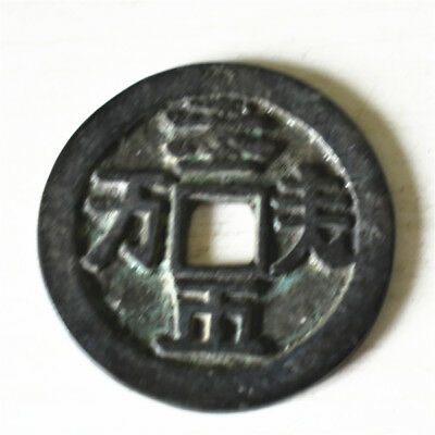 """Rare Collectable Chinese Ancient Bronze Coin """"CAN FU WAN WU"""""""