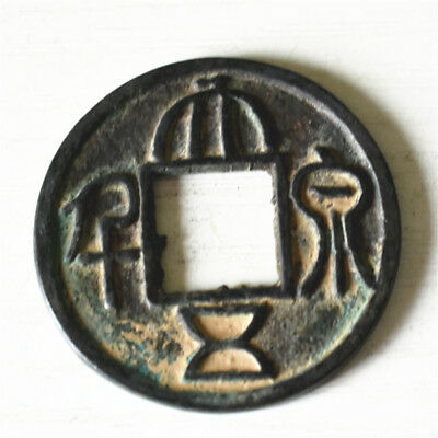"""Rare Collectable Chinese Ancient Bronze Coin """"XUE QUAN"""""""