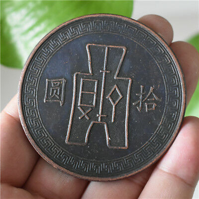 """Rare Collectable Chinese Ancient Bronze Coin """"SUN ZHONG SHAN"""""""