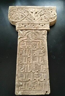 Nice Ancient Art Al Andalus Composition Terracota Clay Arab Motives