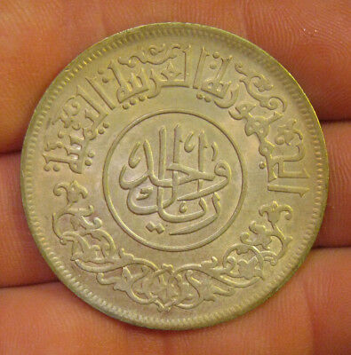 Yemen Republic - 1963 Large Silver Riyal
