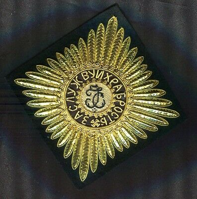 Order of St George Imperial  Russian gold