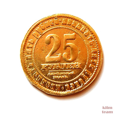 25 Rubles 1919 / Russia / Civil War / Trial Coin Is Not Released In Circulation