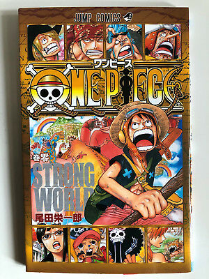 ONE PIECE Volume 0 Special Limited Edition - Used Japanese Manga