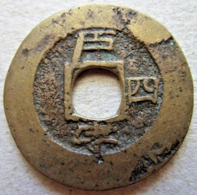 KOREA 1 MUN CASH COIN 4.51 g / 23 mm OLD ASIAN CAST COINAGE