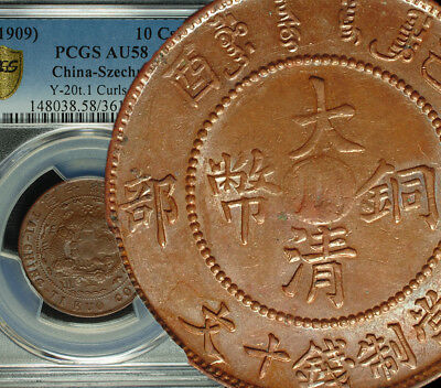 1909 China Empire SZECHUAN 10 Cash PCGS AU 58 BN SUPERB MINT LUSTER