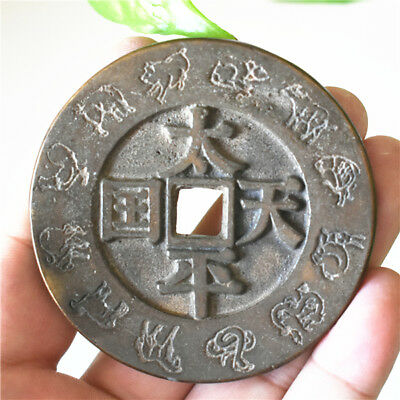 """Rare Collectable Chinese Ancient Bronze Coin """"TAI PING TIAN GUO"""""""