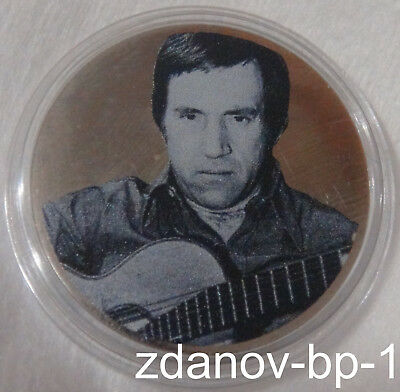 Coin in capsule 25 rubles 2018 Vladimir Vysotsky, 1938-1980 color