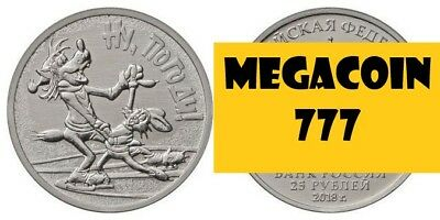 """Russia, 25 rubles, 2018 years issue,  New commemorative coin """"Well wait""""."""