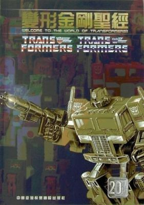 The World Of Transformers G1 Guide Book 128 Pages 20Th Anniversary Edition