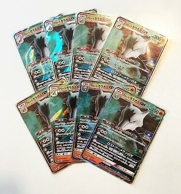 ALOLA MAROWAK GX PROMO Japanese Holo Card Pokèmon Game Freak - ULTRA RARE