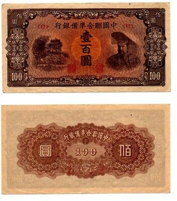 China Chinese 1945 WWII Japan Occupation 100 Yuan Banknote VF-VG MWC118-1