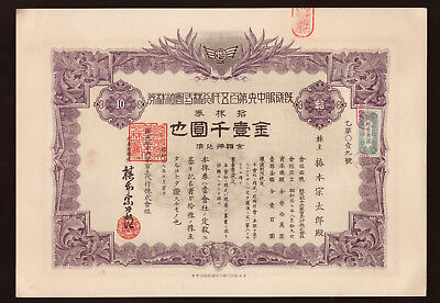 "Japan Old Stock ""Ready-made clothes 1000Yen 10 shares"" 1942"