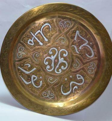 vintage engraved silver sterling Jewish Judaica tray antique copper hand plate
