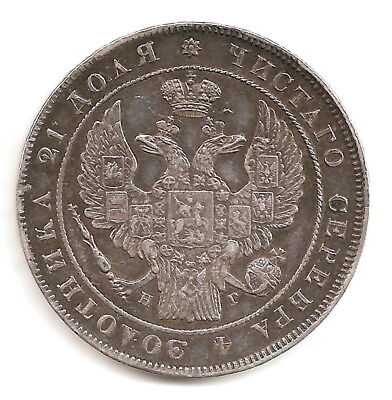 1837 Russia,  Silver Rouble of Nicholas I
