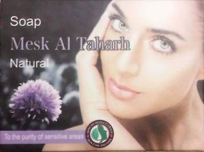 Mesk al taharah natural soap for the purity of sensitive areas صابون مسك الطهاره