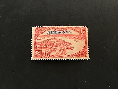 Brunei Stamps SC# N10 Japanese Occupation Overprint 8 cent MLH 1942-45