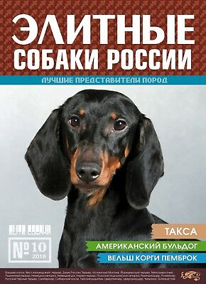 Breed Dogs Magazine Russian Annual Catalog 2018 Dog Catalogue Kennels Russia NEW