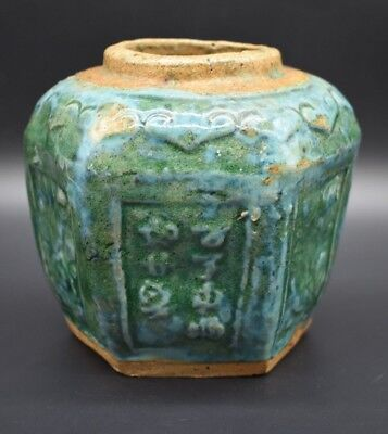 Ming Dynasty Chinese glazed terracotta jar C. 14th - 17th century AD