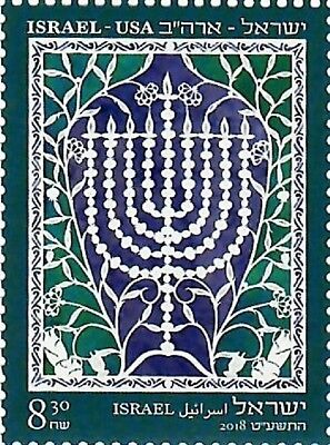 Single 2018 Israel Hanukkah Stamp, MNH, Joint Issue with U.S.
