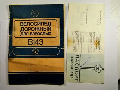 """Rare old Russian """"Soviet Union"""" USSR bicycle user manual passport documents 28k"""